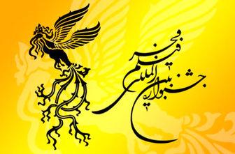 زمان اعلام نامزدهای جشنواره فیلم فجر