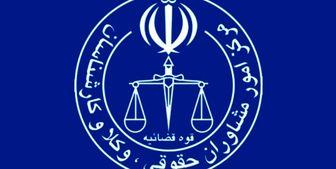 بررسی طرح عدم جذب وکیل در مرکز مشاوران قوه قضاییه