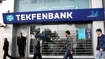 احتمال جریمه بانکهای ترکیه به خاطر نقض تحریمهای ایران