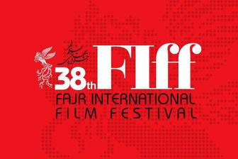 برگزیدگان سیوهشتمین جشنواره جهانی فیلمفجر