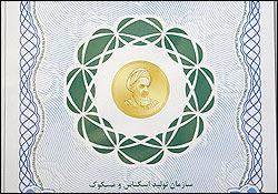 سکه های ۲۰۰و۵۰۰تومانی هم آمد