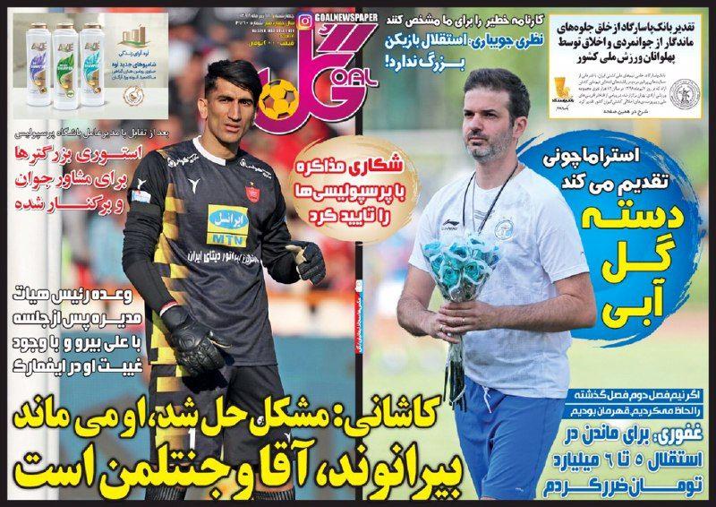 روزنامههای ورزشی ۱۲ تیر