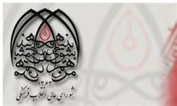 جزئیات مصوبه شورای انقلاب فرهنگی درباره تبلیغات