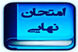 امتحانات خرداد چگونه برگزار می شود؟ / زمان برگزاری امتحانات نهایی