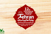 رقابت برترین انیمیشنهای جهان در دوازدهمین جشنواره پویانمایی تهران