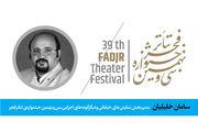 تازه ترین خبرها از جشنواره تئاتر فجر
