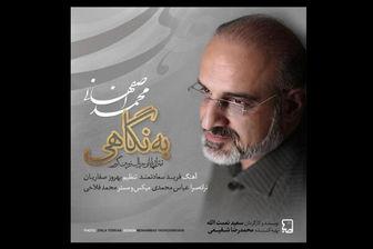 تیتراژ سریال «زمین گرم» با صدای «محمد اصفهانی»/ صوت