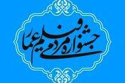 فراخوان یازدهمین جشنواره مردمی فیلم «عمار» منتشر شد