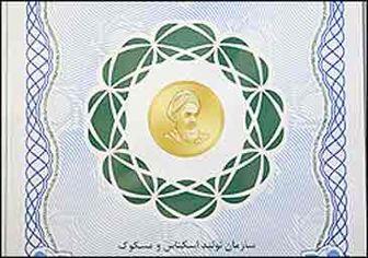 مشخصات کامل پنج سکه جدید بانک مرکزی