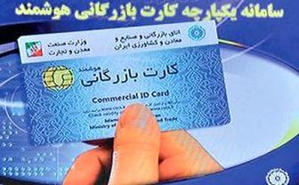 شناسایی آنلاین سوءاستفاده گران کارتهای بازرگانی