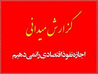 توافق با «FATF» زمینه ساز نفوذ آمریکائی ها در ایران