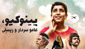حذف صحنه های فیلم «پینوکیو، عامو سردار و ریسلی» و انتقد تند تهیه کننده