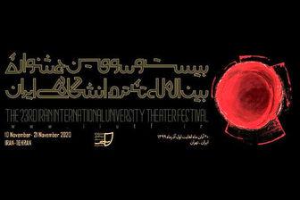 زمان برگزاری بیست و سومین جشنواره تئاتر دانشگاهی مشخص شد