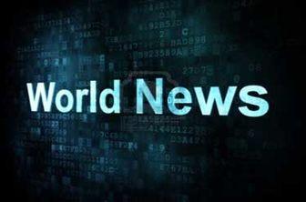 مهمترین خبرهای جهان از شب گذشته تاکنون