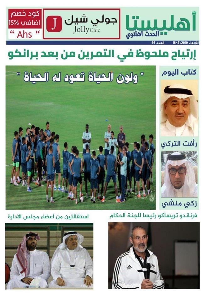نشریه سعودی اهلیستا