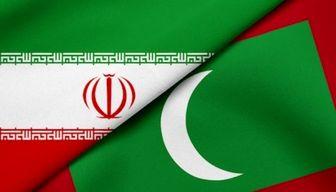 مالدیو خواستار ازسرگیری رابطه با ایران شد