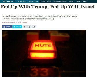 تیتر داغ هاآرتص: هم از ترامپ بیزاریم، هم از اسرائیل +عکس