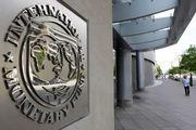 توصیه صندوق بینالمللی پول به ایران