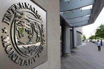 صندوق بین المللی پول: اقتصاد جهان تا رکود فاصله زیادی دارد
