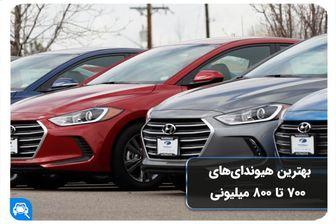 فروش خودرو کارکرده هیوندای با فقط 700 میلیون