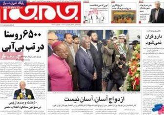 صفحه اول روزنامه های۹۲/۱۱ / ۷