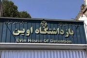 فیلم دوربین مدار بسته اوین و واکنش رییس سازمان زندانها