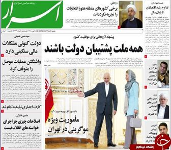 ماموریت ویژه موگرینی در تهران/پیشخوان سیاسی