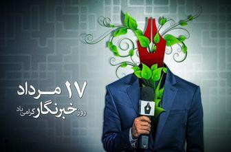 تبریک جالب شهرداری به خبرنگاران