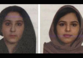 آخرین جمله خواهران سعودی قبل از خودکشی