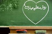 آغاز مراسم گرامیداشت هفته معلم