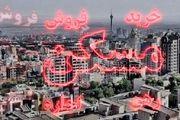 متوسط قیمت مسکن تهران از متری۱۰میلیون گذشت