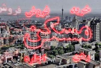 مظنه خرید آپارتمان های 100 متری در تهران