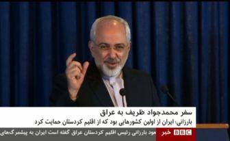آیا ظریف «بیبیسی فارسی» را به رسمیت شناخته است؟