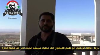 کشته شدن فرمانده ارتش آزاد سوریه در شهر حارة در استان درعا + عکس
