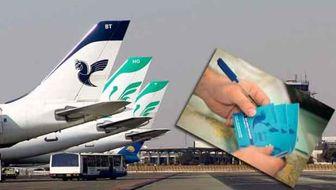قیمت بلیت هواپیما در مسیرهای داخلی تعدیل شد