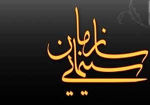 شفافسازی مالی سازمان سینمایی به دولت یازدهم و دوازدهم رسید/جدول