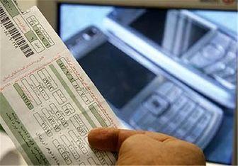 حذف قبوض کاغذی راهکاری برای افزایش بهرهوری