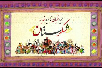 ادامه تولید انیمیشن «شکرستان» با موضوعات روز  اجتماعی