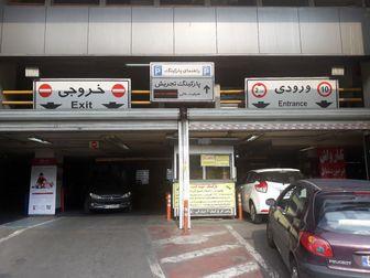 ورود دادستانی به تعرفههای غیرقانونی پارکینگ امامزاده صالح(ع)