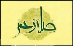 اهمیت صله رحم از زبان امام علی (ع)