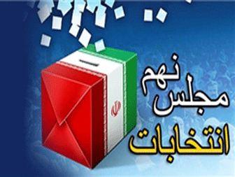 ۲۵ نامزد جبهه پایداری مشخص شدند