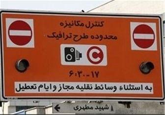 امروز؛ آغاز ثبتنام طرح ترافیک ۹۷