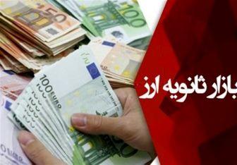 تزریق ۴میلیارد یورو در بازار ثانویه