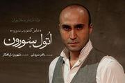 «اتولسورون» به تئاتر مستقل تهران میآید