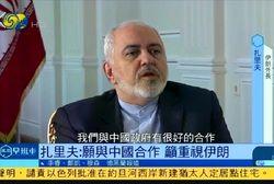 واکنش ظریف به خبر بازداشت مدیر «هواوی» به دلیل معامله با ایران
