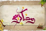 زیباترین پوسترهای ماه مبارک رمضان /گزارش تصویری