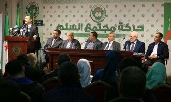 بزرگترین حزب اسلامگرای الجزایر از انتخابات کناره گیری کرد