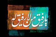 ویژگی بهترین یار از زبان پیامبر اکرم (ص)