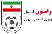 نشست کارگروه ویژه برای نظارت بر حضور بازیکنان خارجی در ایران