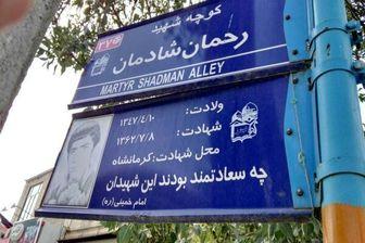 اعتراض شورای عالی استانها به حذف نام شهدا از تابلوهای شهری